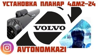 Volvo и установка Планар  ДМ2 24V