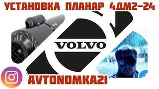 Volvo і установка Планар ДМ2 24V
