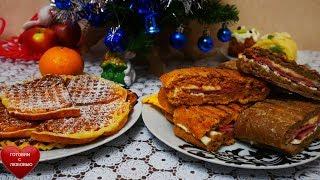 ВКУСНЫЙ и БЫСТРЫЙ завтрак.Быстрые бутерброды с яйцом и колбасой.Творожные вафли
