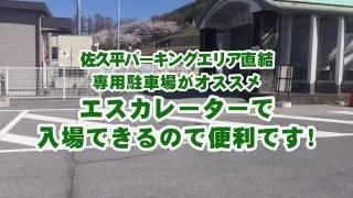 佐久平PA上り線→佐久平PA第2駐車場からパラダへ