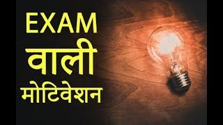 Exam Wali Motivation | Hindi Motivational Quotes Video For Students on Exams