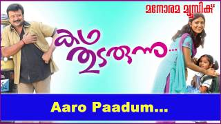 Aaro padum | Katha Thudarunnu