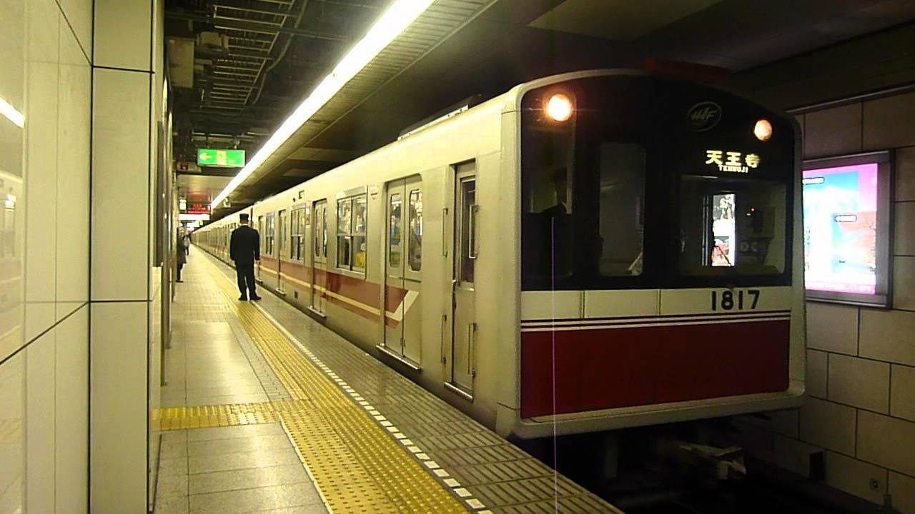 大阪市交通局御堂筋線10系 天王寺行き 梅田駅発車 - YouTube