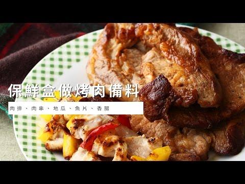 【保鮮盒】萬用保鮮盒做烤肉備料