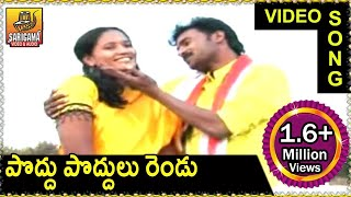 Poddu Poddulo Rendu || Telangana Folk songs || Jana Pata || Matla tirupati song
