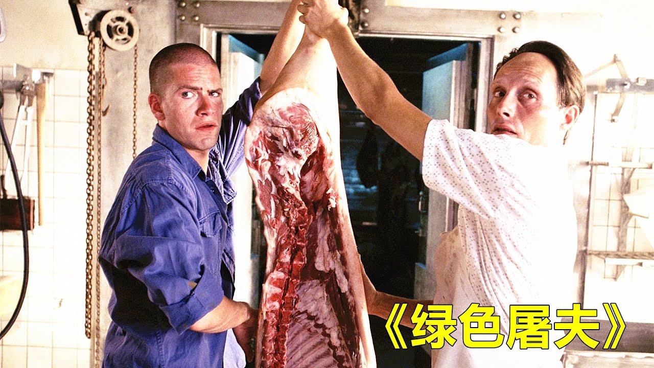 肉铺从来不进货,老板却天天有肉卖,背后真相令人胆寒,惊悚电影《绿色屠夫》