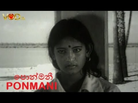 Ponmani பொன்மனி Sri Lankan Tamil Movie (FREE)