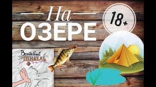 Рыбалка на озере 18 есть ненормативная лексика