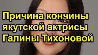 Причина кончины  якутской актрисы Тихоновой