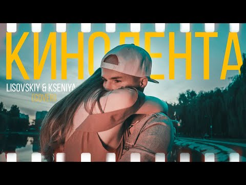 Смотреть клип Lisovskiy & Kseniya - Кинолента