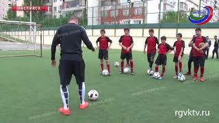 Лучший футбольный фристайлер России провел мастер-класс в Каспийске