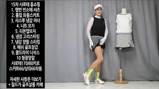 15차 햅번 민소매 셔츠/ 튤립와플 스커트/  냉감 골…