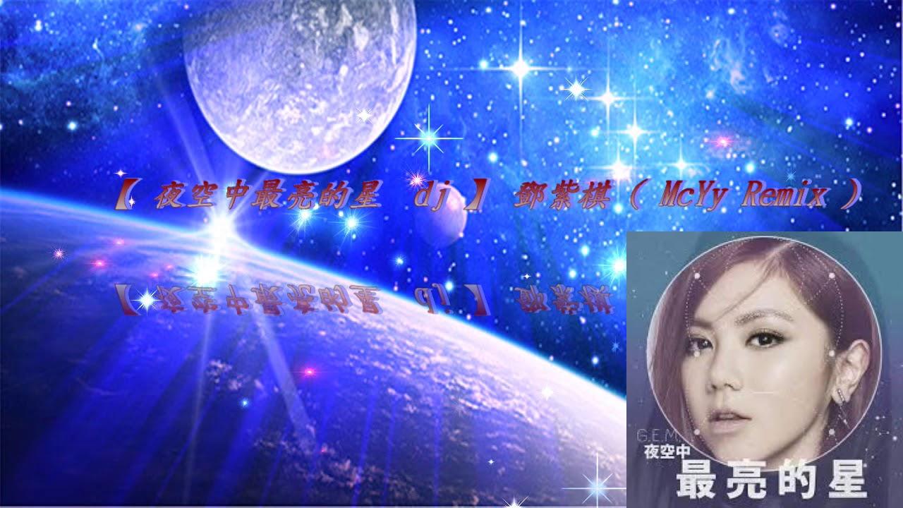 【 夜空中最亮的星 dj 】 鄧紫棋 ( McYy Remix ) - YouTube