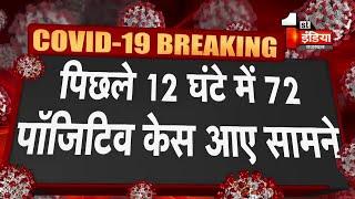 Rajasthan में पिछले 12 घंटे में 72 पॉजिटिव केस, अब तक 163 मौतें, पॉजिटिव मरीजों का ग्राफ पहुंचा 7100