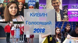 Голосящий КИВИН 2018   Команда КВН