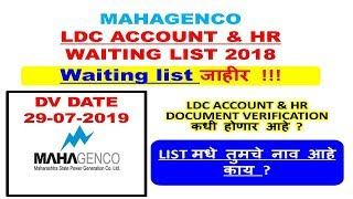 Mahagenco Ldc Account And Hr Waiting List Released 2019