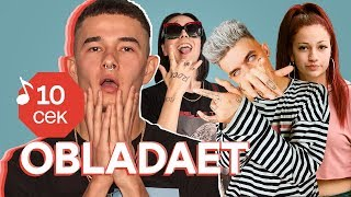 Узнать за 10 секунд | OBLADAET угадывает треки Face, Элджей, Markul и еще 32 хита