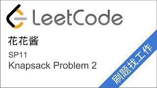 Leetcode 253 Meeting Rooms II 讲解- Cspiration,Bestofclip net