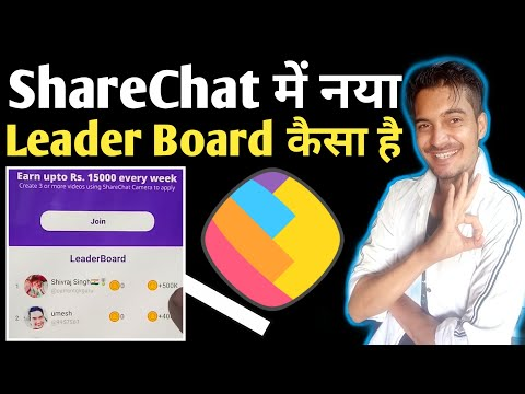 Share Chat Me Naya Leader Board Kesa Hai | Kya Naya Hai Leader Board | Share Chat Leard Board Update