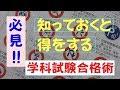 運転免許学科試験合格術!. の動画、YouTube動画。