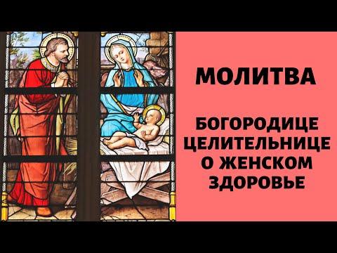 Молитва О ЖЕНСКОМ ЗДОРОВЬЕ