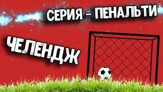серия-пенальти челлендж / Болгария