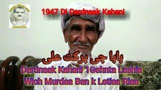 Sanjha Punjab 1947 EP#18 Pind meershkar Distt Jalandhar  TO  pind Johal   Distt faisalabad
