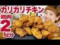 【大食い】【⚠咀嚼音】総重量3kg超!カリカリ!ヤンニョムチキン&ハニーマスタード…