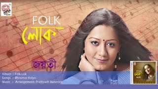 Bhromor Koiyo-Full Audio Song | Folk Lok | Jayati Chakraborty | Folk Songs