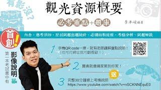 考用出版社:觀光資源概要教學影片——台灣歷史架構簡述