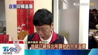 韓市政會議指示落實政見 被「搞神祕」質疑