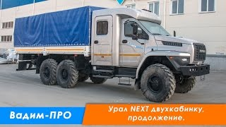 Вадим-ПРО Урал NEXT двухкабинку, продолжение.