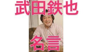 武田鉄也の名言 実力派俳優、そして歌手でもある武田鉄也。3年B組金八先...