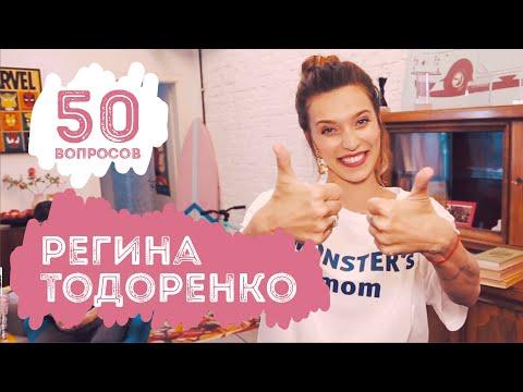 Регина Тодоренко | МАМКИ. 50 вопросов красивой женщине