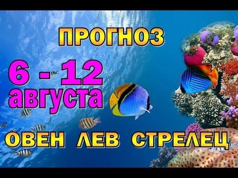Таро прогноз (гороскоп) с 6 по 12 августа ОВЕН, ЛЕВ, СТРЕЛЕЦ
