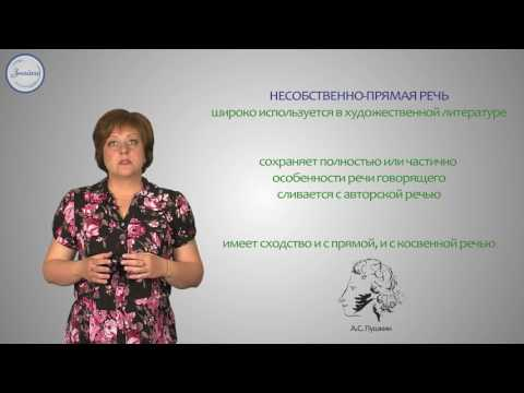 Русский язык 8 класс. Понятие о чужой речи. Комментирующая часть
