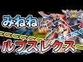 【EXVS2】(みねね視点) ガンダム・バルバトスルプスレクス