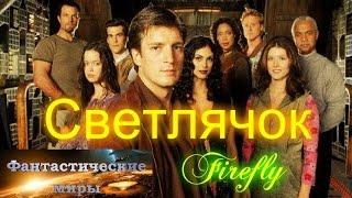 Светлячок Firefly