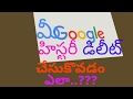 How to delete google search history competely in telugu|clear your google history|google search