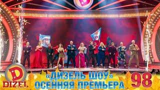 Дизель Шоу 2021 Новый Выпуск 98🔥 от 15 октября 2021   Дизель cтудио