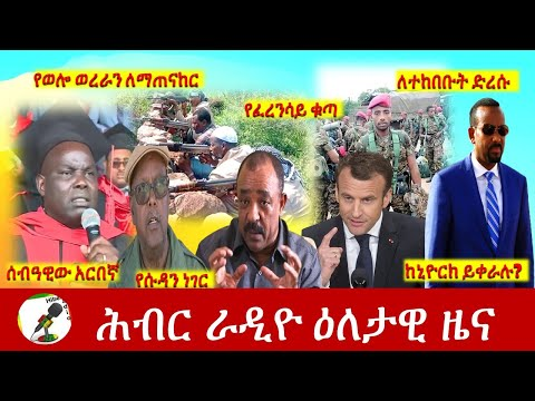 Hiber Radio Daily Ethiopia News Sep 18, 2021 | ሕብር ራዲዮ  ዕለታዊ ዜና | Ethiopia
