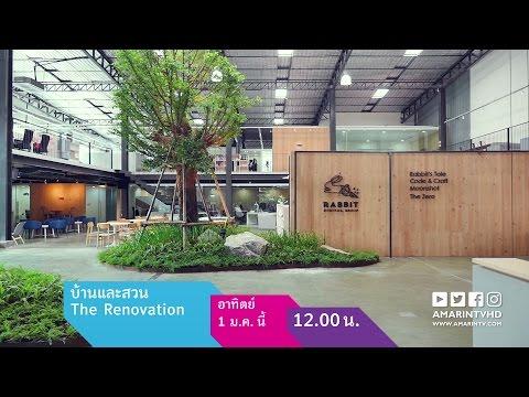 ย้อนหลัง บ้านและสวน The Renovation : รีโนเวทโกดังที่ปรับเป็นสำนักงาน อาทิตย์ที่ 1 ม.ค. เวลา 12.00 น.