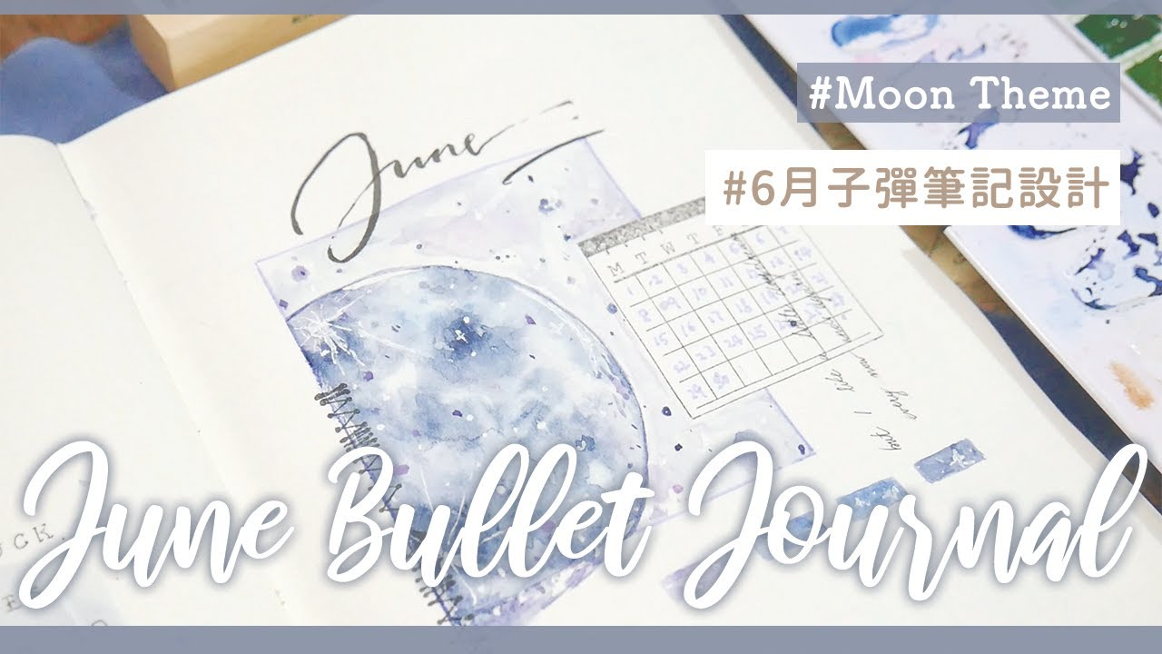 Plan With Me ! Moon Theme/June  Bullet Journal Setup 6月太空月球主題子彈筆記設定|〶 喵星人