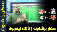انتر ميلان 1-2 برشلونة | سالزبورغ 0-2 ليفربول | صغار برشلونة أحرجوا الانتر | ليفربول تجاوز المرحلة