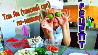 Рецепт Том Яма. Таиский суп с кокосовым молоком по нашему Готовим сами суп Том Ям Видео рецепт