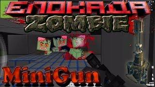 Блокада - MiniGun зомби