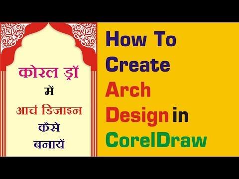 HOW TO CREATE ARCH DESIGN IN CORELDRAW    कोरल ड्रा में आर्च डिज़ाइन कैसे  बनायें