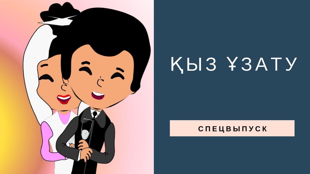 поздравления с днем свадьбы дочери на казахском приклеите мордой