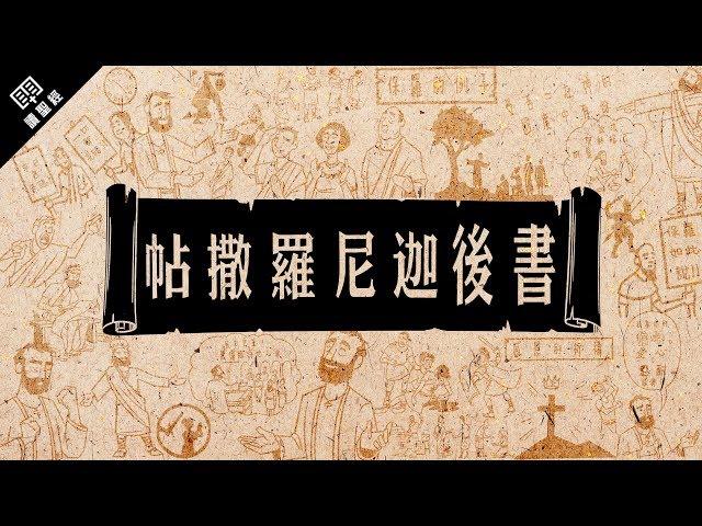 《讀聖經》系列:帖撒羅尼迦後書 2 Thessalonians