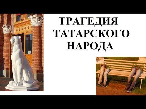 Трагедия татарского народа